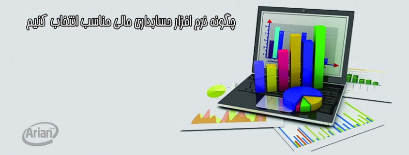 نرم افزار حسابداری مالی | آرین سیستم