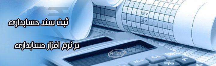 نحوه ثبت سند حسابداری | آرین سیستم