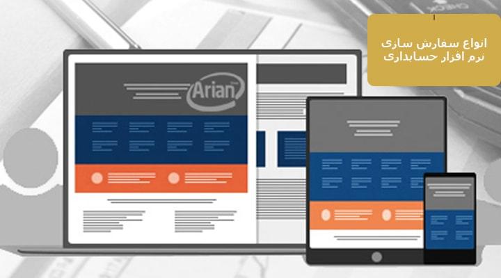 انواع سفارش سازی نرم افزار حسابداری | آرین سیستم