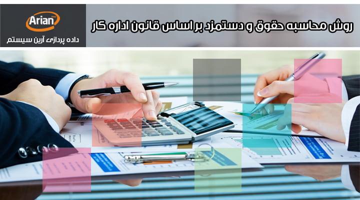 روش های محاسبه حقوق و دستمزد | آرین سیستم