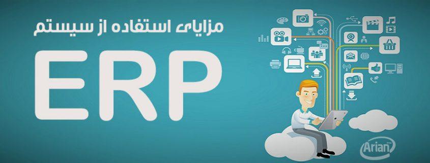 مزایای سیستم ERP | آرین سیستممزایای سیستم ERP | آرین سیستم