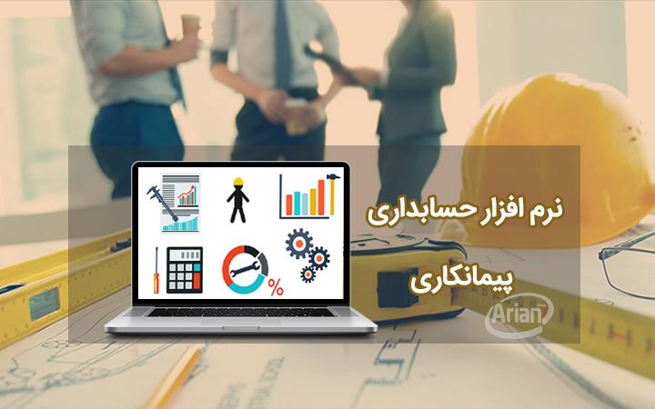 نرم افزار حسابداری ساختمان سازی | آرین سیستم