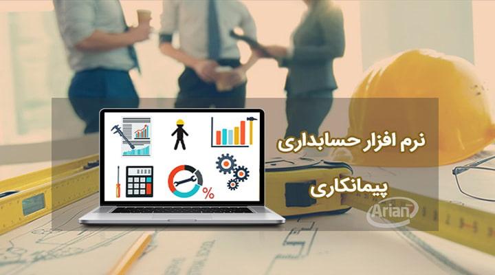 نرم افزار حسابداری پروژه های ساختمانی   آرین سیستم