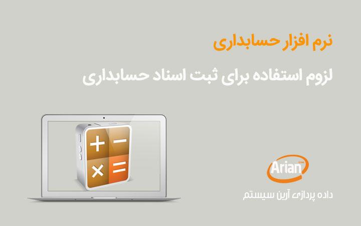 ثبت اسناد حسابداری | آرین سیستم