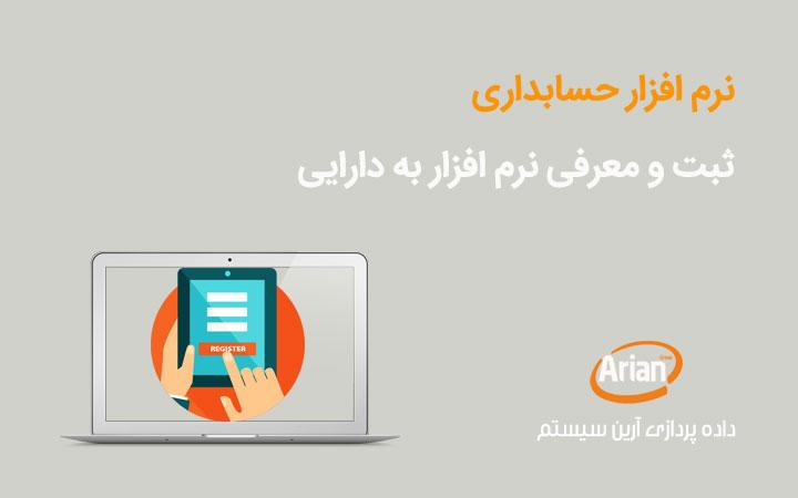 نرم افزار حسابداری مورد تایید دارایی | آرین سیستم