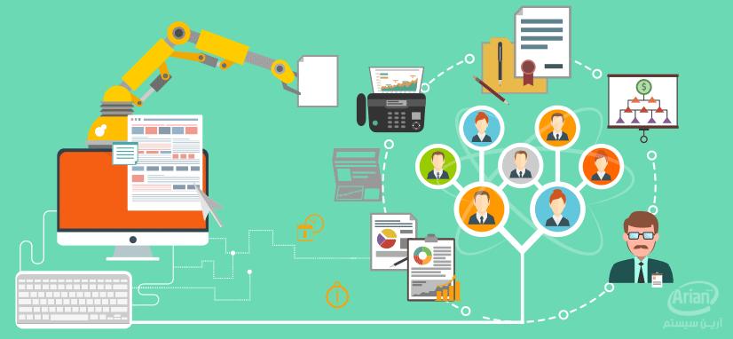 نرم افزار اتوماسیون اداری چیست   آرین سیستم