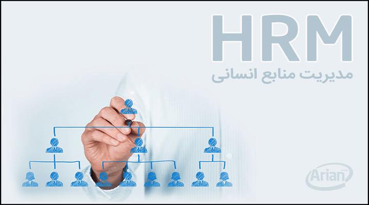 ویژگی های مدیریت منابع انسانی | آرین سیستم