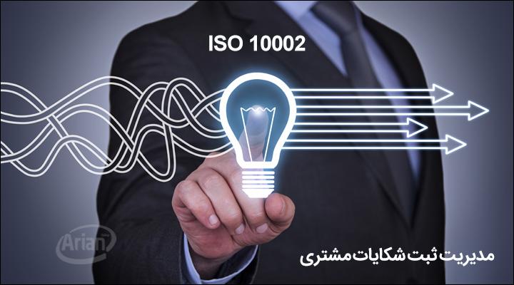 گواهینامه iso10004 | آرین سیستم