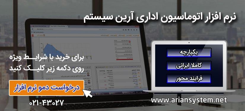 درخواست دموی نرم افزار اتوماسیون اداری تحت وب آرین سیستم