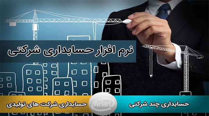 نرم افزار حسابداری شرکتی-چند شرکتی | آرین سیستم