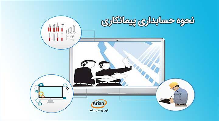 نرم افزار حسابداری پیمانکاری | آرین سیستم