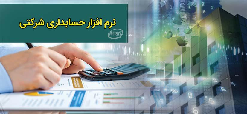 نرم افزار حسابداری شرکتی - حسابداری چند شرکتی | آرین سیستم