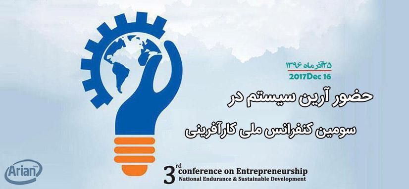 سومین کنفرانس ملی کارآفرینی | آرین سیستم