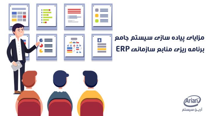 مزایای برنامه ريزي منابع سازماني erp | آرین سیستم