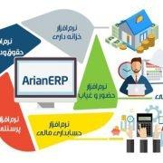 کاربرد erp و نقش آن در یکپارچگی منابع مالی و انسانی | آرین سیستم
