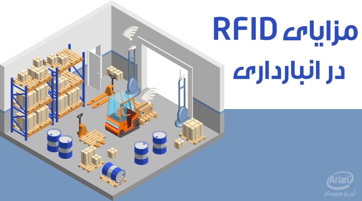 مزایای RFID در طبقه بندی کالا در انبار | آرین سیستم