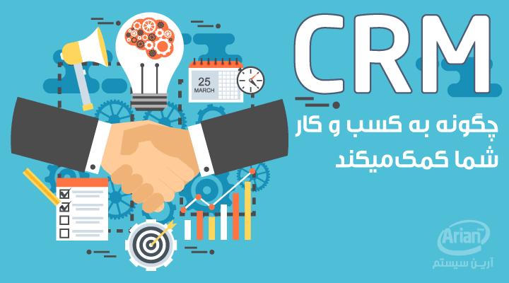 چگونه CRM به تجارت شما کمک می کند | آرین سیستم