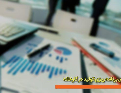 آموزش برنامه ریزی تولید در کارخانه معرفی تکنیک های عملی | آرین سیستم