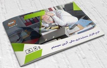 دانلود کاتالوگ نرم افزار حسابداری مالی