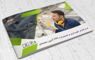 دانلود کاتالوگ نرم افزار نگهداری و تعمیرات