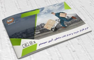 دانلود کاتالوگ نرم افزار خرید و تدارکات