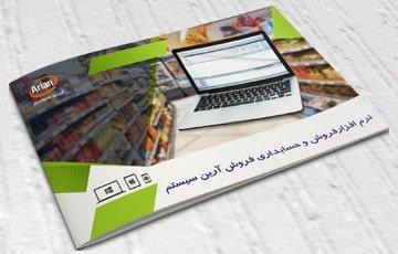 دانلود کاتالوگ نرم افزار حسابداری فروش