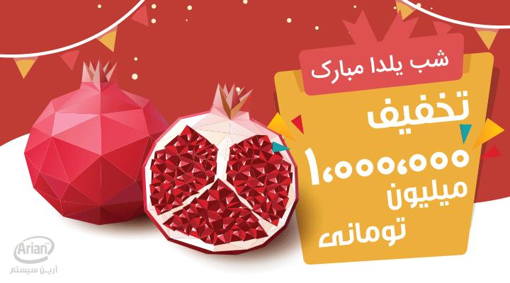 تبریک شب یلدا حسابداران | آرین سیستم
