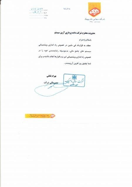 رضایت نامه شرکت پیچک